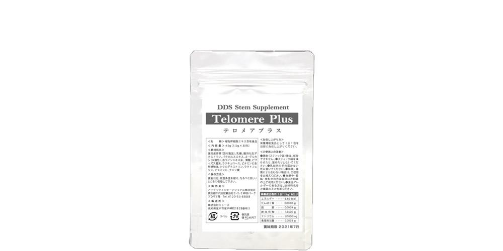 DDS ステムサプリ テロメアプラス