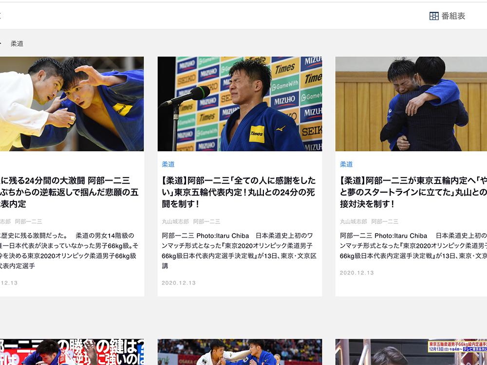柔道 東京オリンピック66kg級の代表選考試合「丸山城志郎VS阿部一二三」が凄かった件