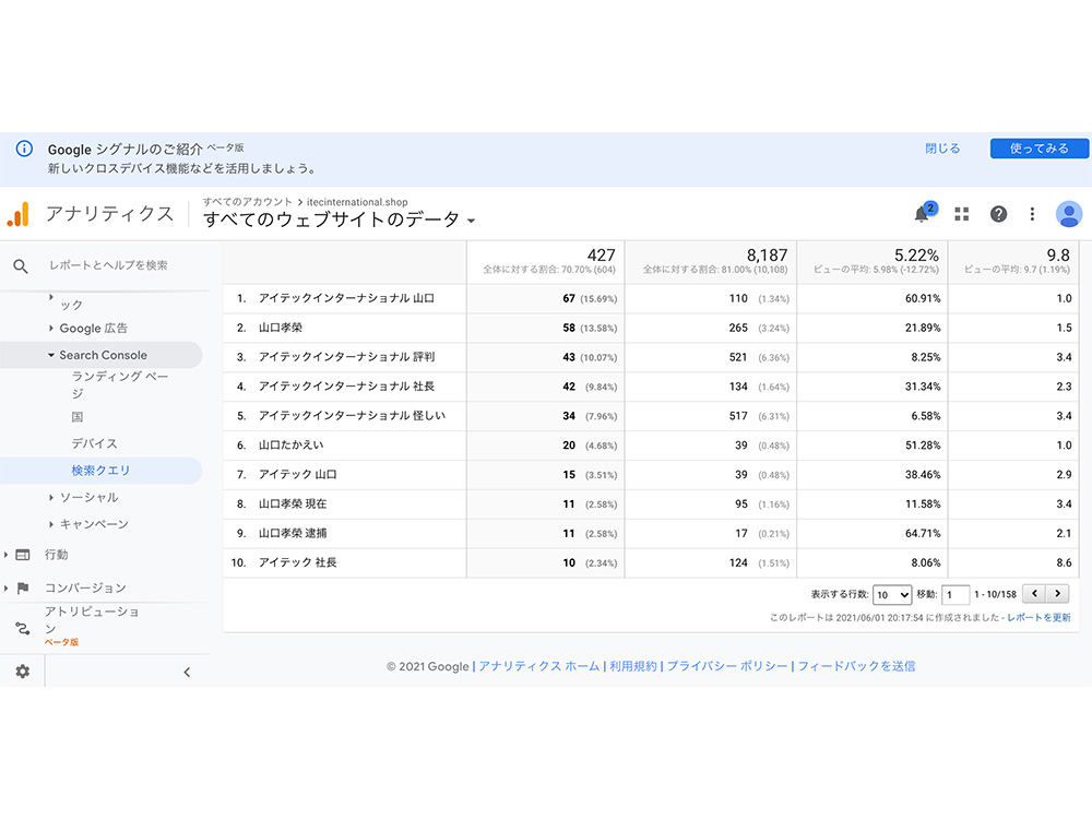 Google anlayticsの検索クエリ