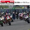 FIM世界耐久選手権シリーズ 鈴鹿8時間耐久ロードレース 鈴鹿サーキット