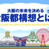 大阪都構想とは 【おおさか未来ラボ】