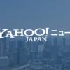池袋暴走 遺族が賠償求め提訴 - Yahoo!ニュース