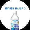 アクエリアス 経口補水液 アクエリアス/AQUARIUS
