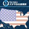 1分で分かる選挙の仕組み|アメリカ大統領選挙2020|NHK NEWS WEB