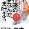 堀江貴文がマスク求めた餃子店を攻撃し休業に追い込む弱いものいじめ! それでも田村