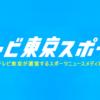柔道|テレビ東京スポーツ:テレビ東京