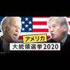 アメリカ大統領選挙2020|NHK NEWS WEB