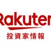 日本郵政グループと楽天グループ、資本・業務提携に合意 | 楽天グループ株式会社