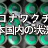 コロナワクチン 日本国内の状況は 新型コロナウイルス|NHK特設サイト
